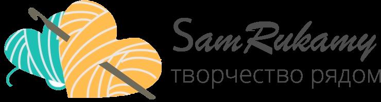 СамРуками