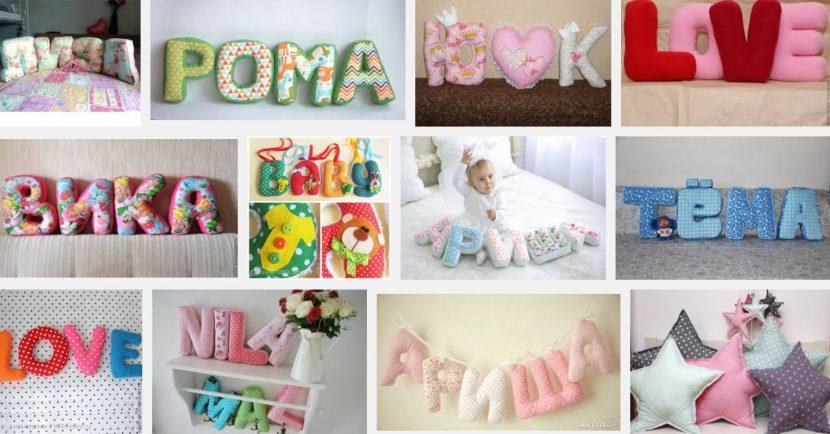 Как сшить подушки буквы своими руками фото