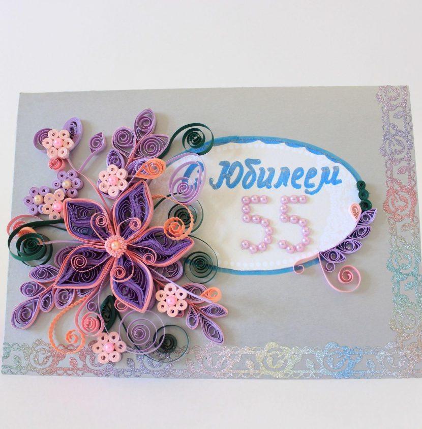 открытка на праздник